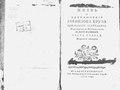 Жизнь и приключения Робинзона Круза. Часть 1. Пер. Я. Трусовым, 1775.pdf