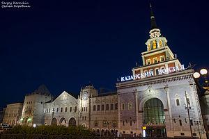 Казанский вокзал.JPG