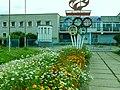 Котлас. Детская спортивная школа.JPG