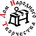 Логотип Дома Народного творчества.jpg