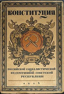 Обложка Конституции РСФСР 1918 года.jpg