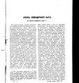 Очерк помещичьего быта в начале нынешнего века 1868.pdf