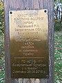 Пам'ятна табличка хрест біля церкви Покрови Пресвятої Богородиці (Пирогів).jpg