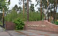 Парк партизанської слави (Київ) 09.jpg