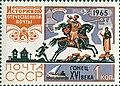 Почтовая марка СССР № 3260. 1965. История отечественной почты.jpg