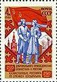 Почтовая марка СССР № 5236. 1981. 250-летие присоединения Казахстана к России.jpg
