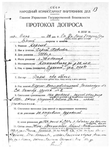 Протокол первого допроса С.П. Королёва. Бутырская тюрьма 28 июня 1938 г.png