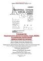 Руководство NIOSH по измерению загрязнённости воздуха 25.04.2014.pdf