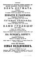 Русская мысль 1897 Книга 09.pdf