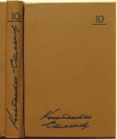 Обложка собрания сочинений К.Симонова в 10томах. Худлит, 1984