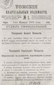 Томские епархиальные ведомости. 1901. №01.pdf