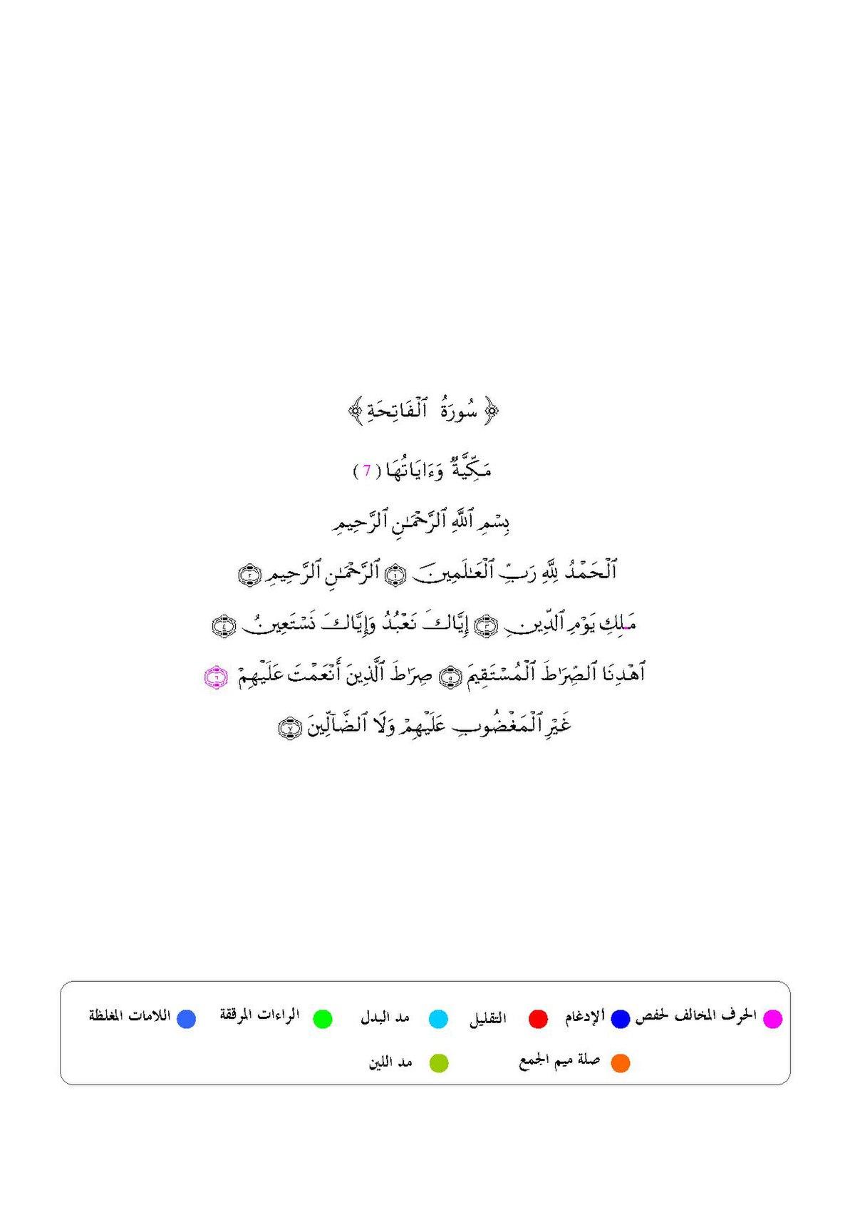 المصحف المثمن pdf
