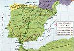 عُبُور مُوسى بن نُصير إلى الأندلُس ومسير حملته وحملة طارق بن زياد عبر شبه الجزيرة الأيبيريَّة
