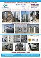 نايل تريدnile trade,لمعدات مصانع الاعلاف,واكسترودر العلف الطافي الاول بالعالم.jpg