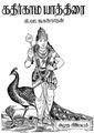 கதிர்காம யாத்திரை.pdf