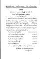 ปก ตั้งกรรมการตาม พรบ ป้องกันรักษารัฐธรรมนูญ ๒๔๗๖.pdf