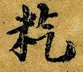 ⿰米气.jpg