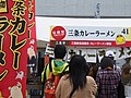 三条カレーラーメン - 2013ご当地グルメグランプリ (10096944966).jpg