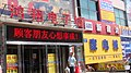 中国新疆乌鲁木齐市米东区 China Xinjiang Urumqi, m East Area, China - panoramio (62).jpg