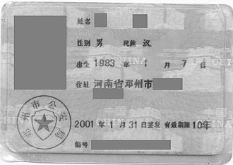 Resident Identity Card - First generation Resident Identity Card