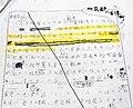 別人によって出生地を書きかえられた杉原千畝の自筆のメモ.jpg
