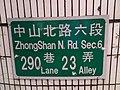 士林區街景 - panoramio (15).jpg