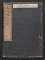姿絵百人一首-Portraits for One Hundred Poems about One Hundred Poets (Sugata-e hyakunin isshu) MET JIB26 1 001.jpg