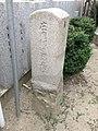 庄内村道路元標 20130728.JPG