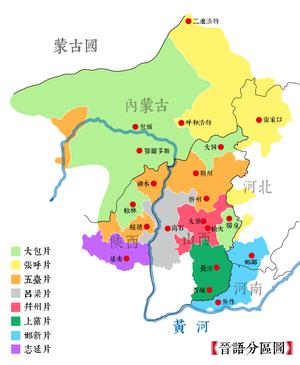 Zhangjiakou–Hohhot dialect - Image: 晉語分區圖2006版