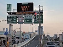 空港通出入口 - Wikipedia
