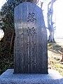 落幡神社 社名碑.jpg