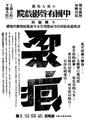 裂痕1934July14Sat總匯新報53.tif
