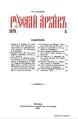 036 tom Russkiy arhiv 1878 vip 5-8.pdf