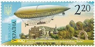 100 років першого польоту дирижабля «Київ».jpg