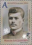 1172 (125 hadoŭ z dnia naradžennia Maksima Bahdanoviča) in UVL.jpg