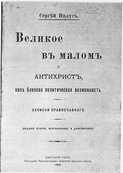 File:1905 Velikoe v malom - Serge Nilus - Title page - Facsimile - 1920.jpg
