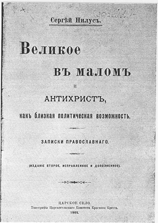 1905 Velikoe v malom - Serge Nilus - Title page - Facsimile - 1920