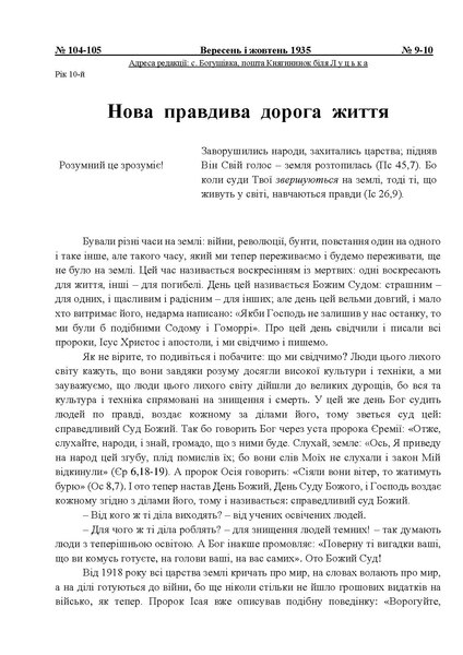 File:1935 9-10У.pdf