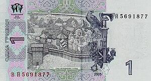 Banknotes of the Ukrainian hryvnia - 1 hryvnia reverse