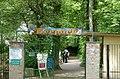 2005-05-05 Tierpark Köthen Eingang.jpg