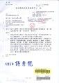 20090709 臺北縣政府就業服務中心 北就職字第0980016682號函.pdf