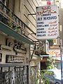2010 Cairo 4508281283.jpg