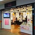 AKB48 Official Shop Taiwan 20131221.jpg