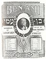 Abraham Goldfaden Ben-Ami 1908.jpg