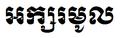Aksar Mul script.png