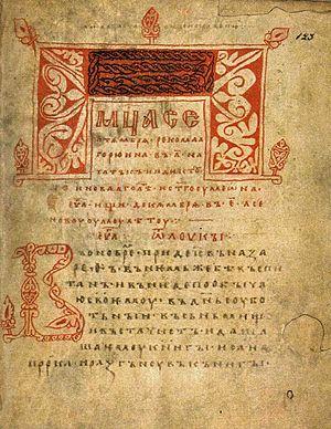 Arkhangelsk Gospel - Page of Archangel Gospel