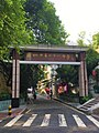 Archway of Guangzhou No.21 Middle School at Tiansheng Village.jpg