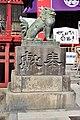 Asakusa - Senso-ji 83 (15164524413).jpg