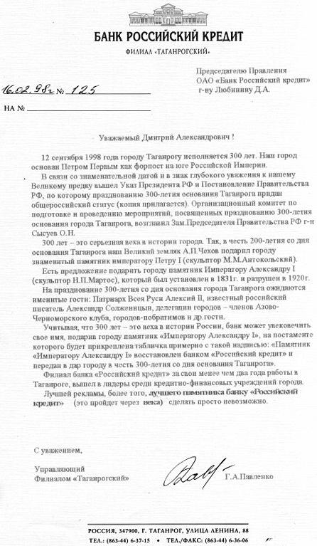 Оао банк российский кредит