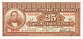 Banknote national-bank-greece 1923.jpg